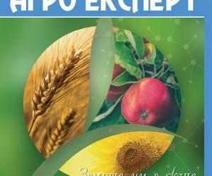 Агроексперт, брой 22