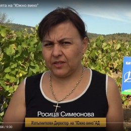 "Партньорството с ""Южно вино"" АД – успешна формула за качество и високи добиви"