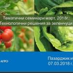 Анонс_семинари_зеленчуци_03.2018