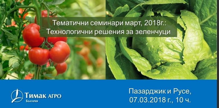 Специализирани семинари за зеленчуци: 7 март 2018
