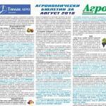 Agrobulletin_08.2018_p.1