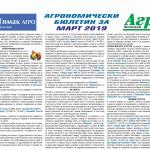 ТАБ_агробюлетин_03.2019_2019_1