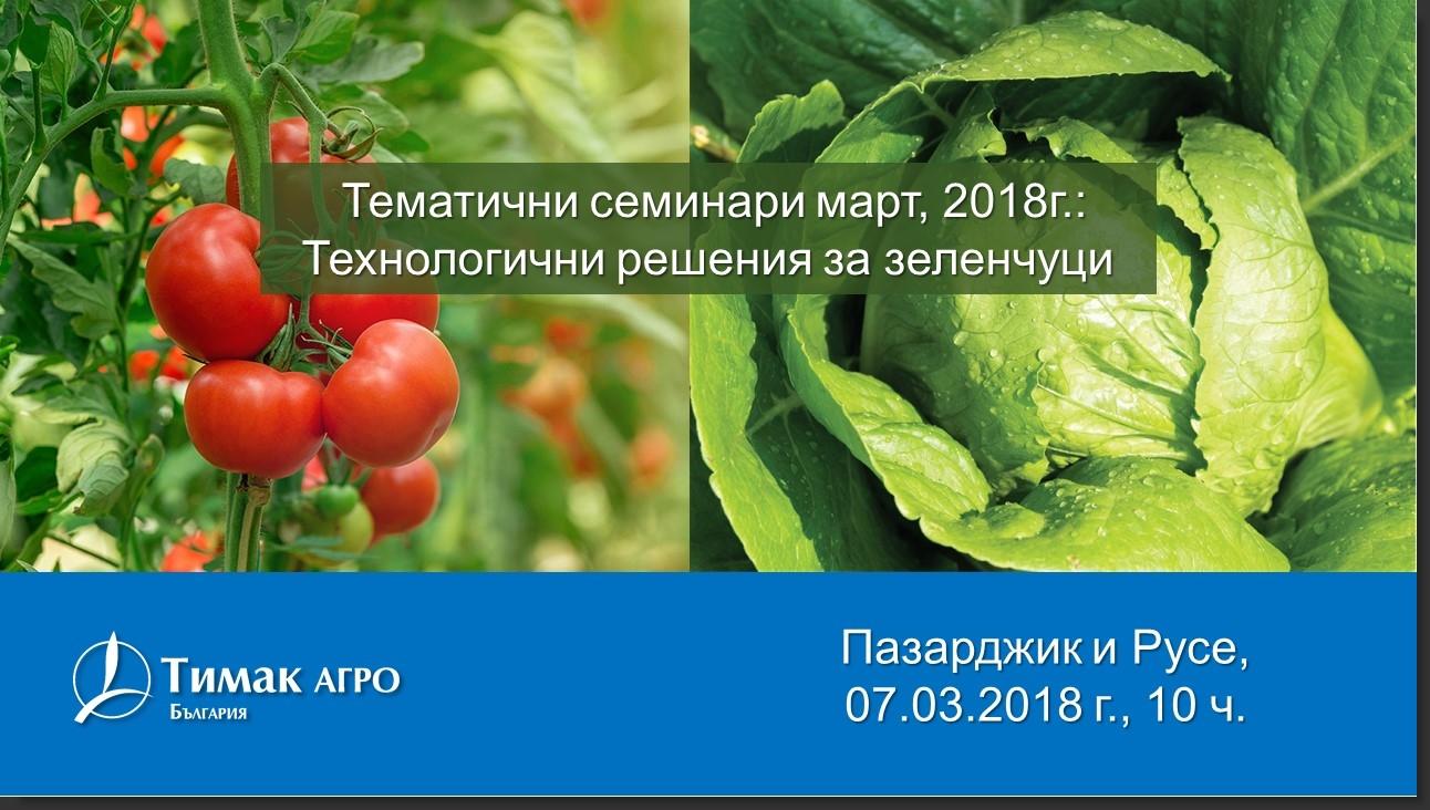 Тематични семинари зеленчуци, март 2018
