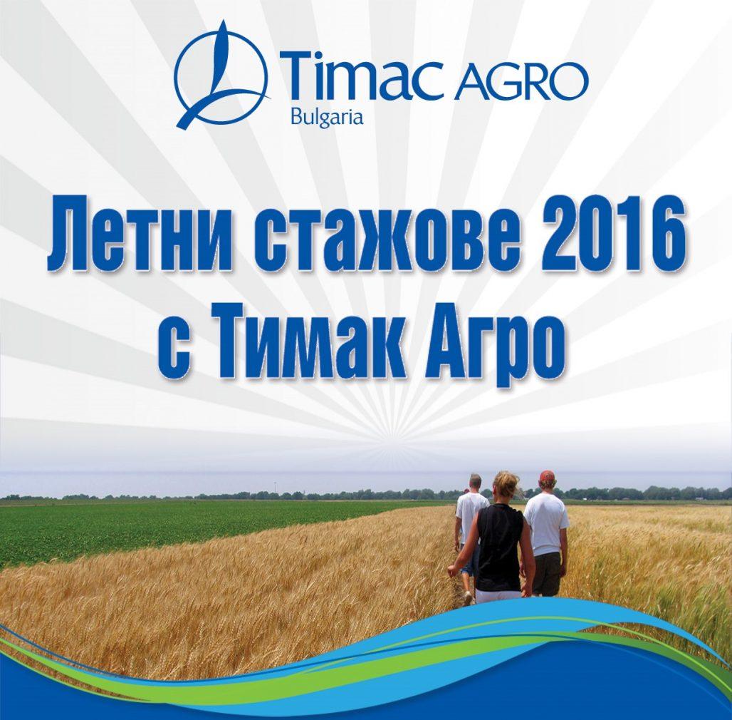 Латна стажантска програма на Тимак Агро 2016