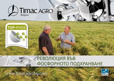 TOP-PHOS – Революция във фосфорното подхранване!