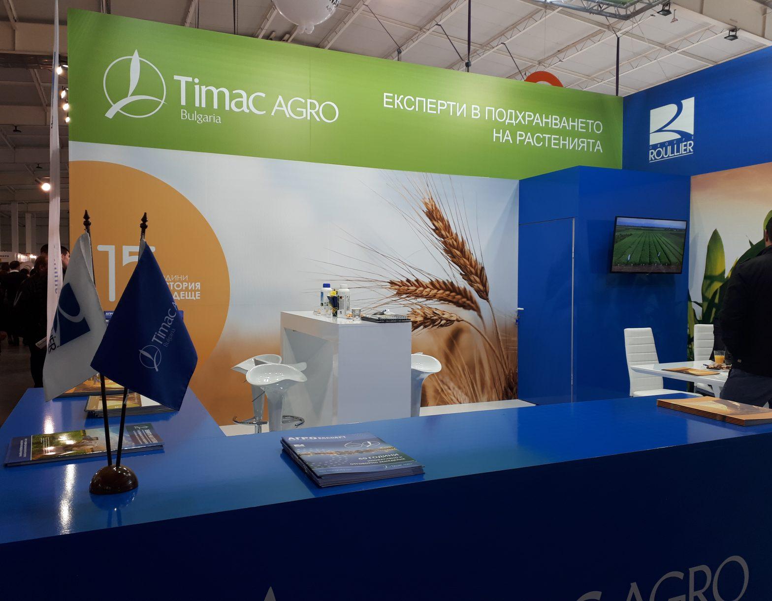 Тимак Агро на изложението АГРА 2020