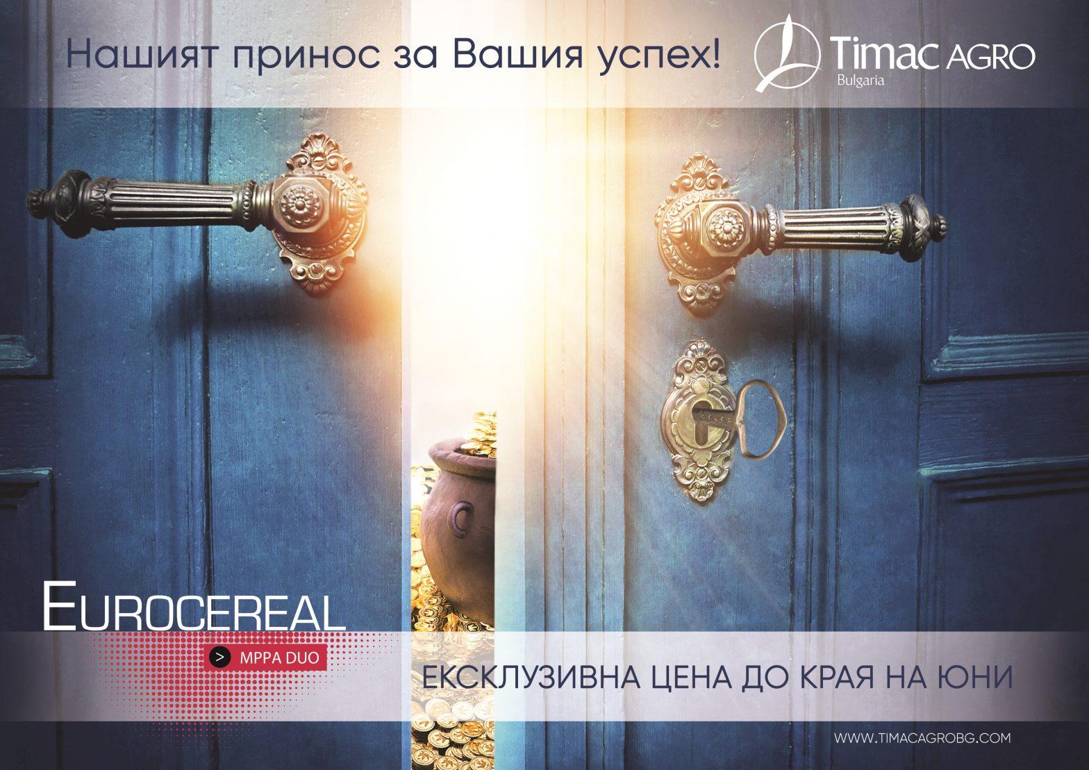 Eurocereal® – нашият принос за Вашия успех!