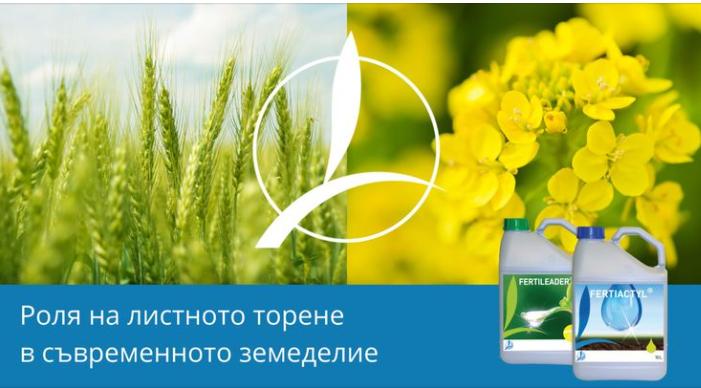 Роля на листното торене в съвременното земеделие
